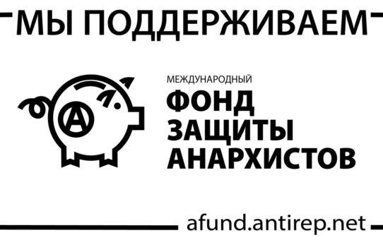 Мы поддерживаем Международный фонд защиты анархистов!